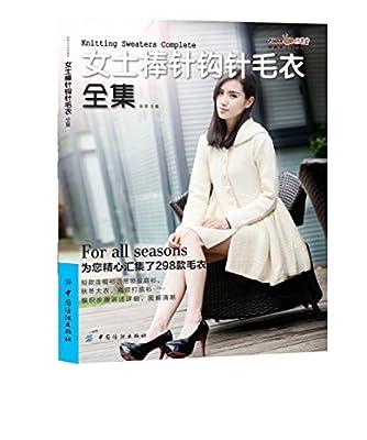 女士棒针钩针毛衣全集.pdf