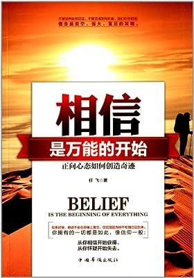 相信,是万能的开始:正向心态如何创造奇迹.pdf