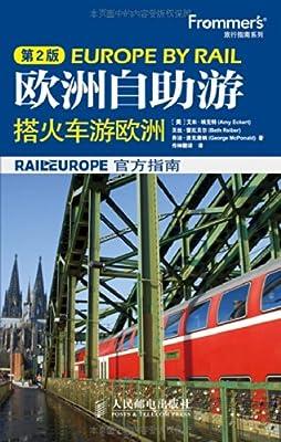 欧洲自助游——搭火车游欧洲.pdf