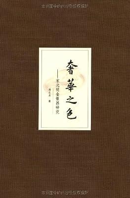 奢华之色:宋元明金银器研究宋元明金银器皿.pdf