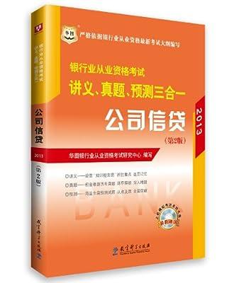 华图•2013银行业从业资格考试讲义+真题+预测三合一:公司信贷.pdf