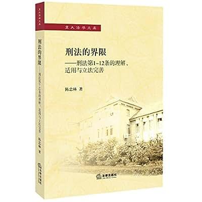 刑法的界限:刑法第1~12条的理解、适用与立法完善.pdf