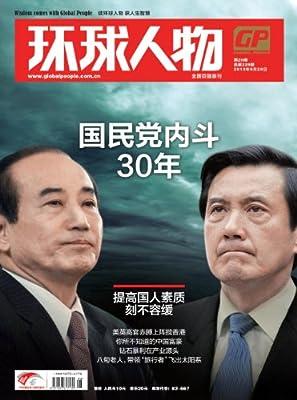 环球人物 旬刊 2013年26期.pdf