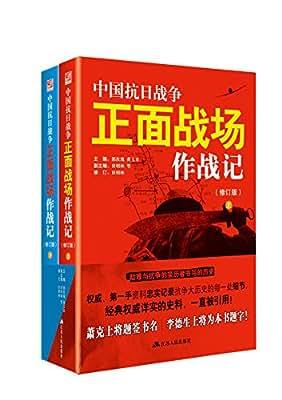 中国抗日战争正面战场作战记.pdf