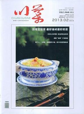 川菜.pdf