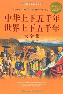 中华上下五千年•世界上下五千年大全集.pdf