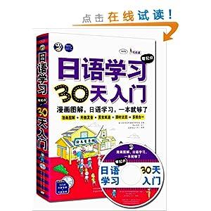 日语学习零漫画30天解决:漫画图解、日语学习起点入门生理图片