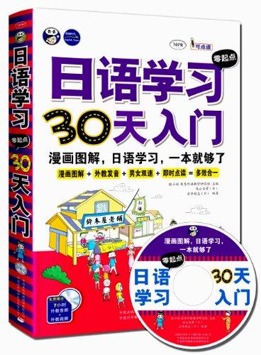 日语学习零起点30天入门:漫画图解、日语学习a起点漫画全彩本子日本少女图片