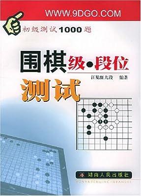 围棋级段位测试:初级测试1000题.pdf