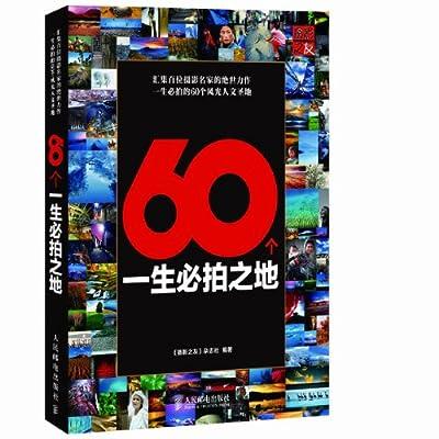 60个一生必拍之地.pdf