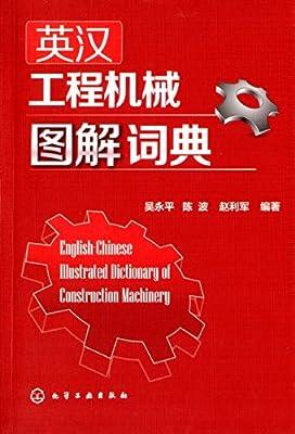 英汉工程机械图解词典.pdf