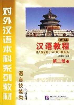 汉语教程:语言技能类.pdf