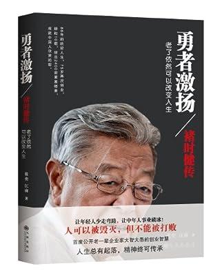 勇者激扬.pdf