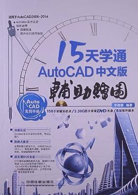 15天学通AutoCAD:中文版辅助绘图.pdf