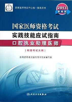 国家医师资格考试实践技能应试指南:口腔执业助理医师.pdf