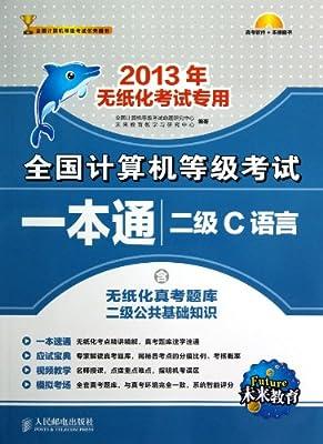 未来教育•全国计算机等级考试一本通:2级C语言.pdf