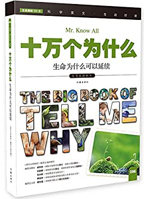 十万个为什么:生命为什么可以延续.pdf