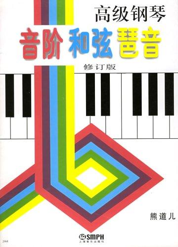 高级钢琴音阶和弦琶音 修订版