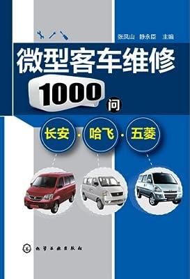 微型客车维修1000问:长安·哈飞·五菱.pdf