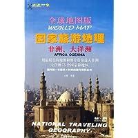 全球地图版国家旅游地理:非洲、大洋洲