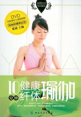 10分钟健康纤体瑜伽.pdf