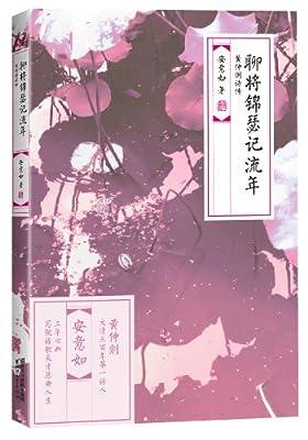 聊将锦瑟记流年:黄仲则诗传.pdf