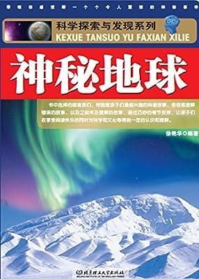 科学探索与发现系列:神秘地球.pdf