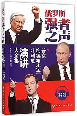 俄罗斯强者之声:普京、梅德韦杰夫、叶利钦演讲大全集.pdf