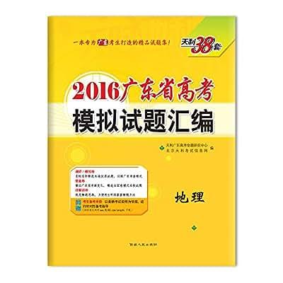 天利38套 2016广东省高考模拟试题汇编 地理.pdf