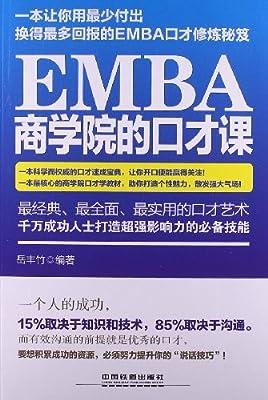 EMBA商学院的口才课.pdf