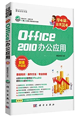 学电脑·非常简单:Office 2010办公应用.pdf