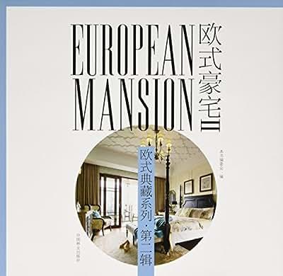 欧式豪宅/欧式典藏系列.pdf