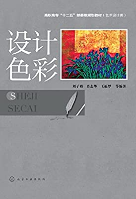 设计色彩.pdf