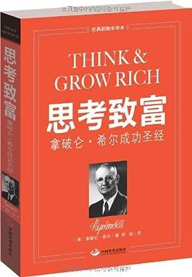 思考致富:拿破仑·希尔成功圣经.pdf