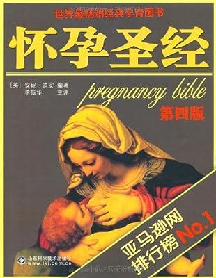 怀孕圣经.pdf