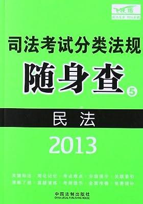 司法考试分类法规随身查5:民法.pdf
