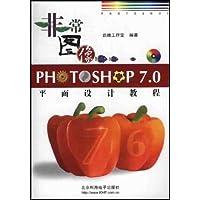 非常图像Photoshop7.0平面设计教程