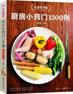 厨房小窍门1500例.pdf
