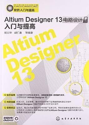 Altium Designer 13电路设计入门与提高.pdf