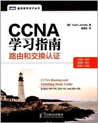 CCNA学习指南:路由和交换认证.pdf