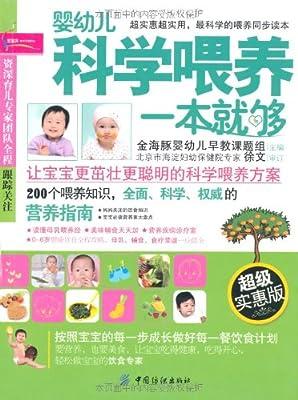 婴幼儿科学喂养一本就够.pdf