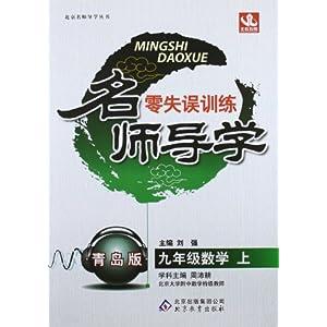 《名师导学零失误训练:9年级数学(上)(青岛版)》是北京名师导学丛书