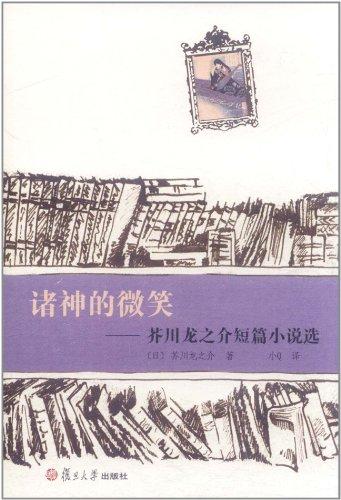 诸神的微笑 芥川龙之介短篇小说选