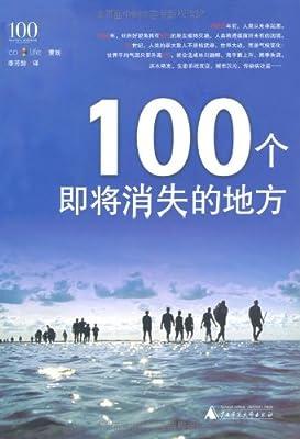 100个即将消失的地方.pdf