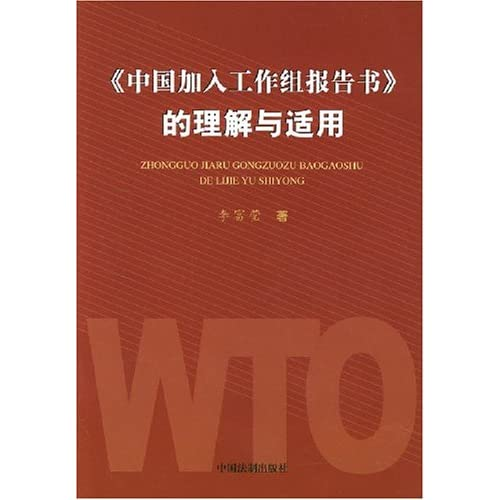 中国加入工作组报告书的理解与适用