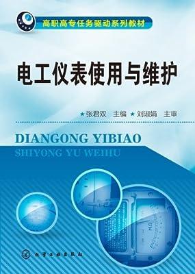 电工仪表使用与维护.pdf