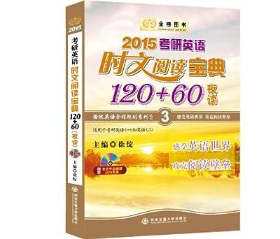 金榜图书·徐绽英语全程规划系列之3·2015考研英语时文阅读宝典120+60.pdf