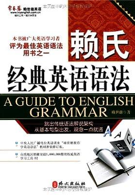常春藤赖世雄英语•赖氏经典英语语法.pdf