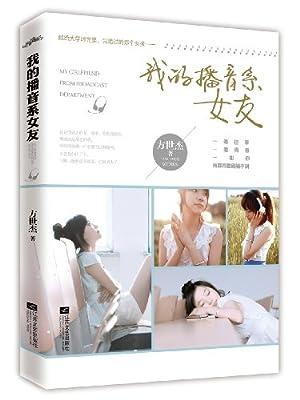 我的播音系女友.pdf