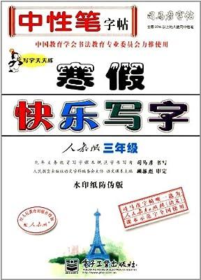 写字天天练·寒假快乐写字·人教版·三年级.pdf